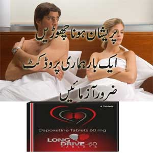 Long Drive Tablets in Lahore
